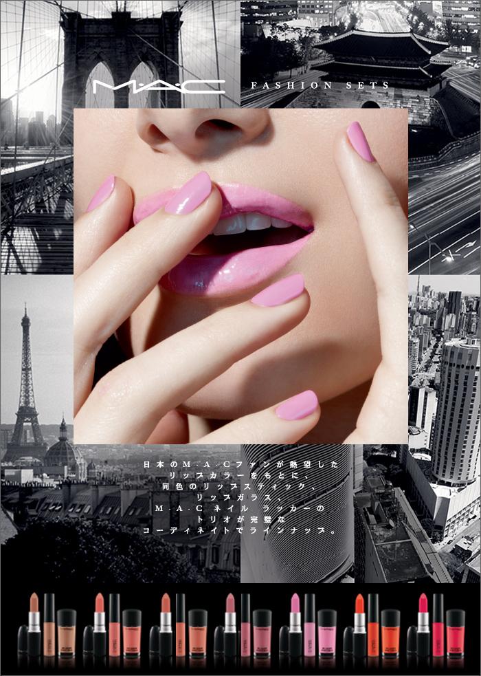 MAC メイクアップ アート コスメティックス (M・A・C Make,up Art Cosmetics)